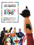 2015 키덜트 엑스포 메인 포스터