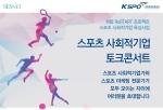 국민체육진흥공단과 사회적기업지원네트워크가 3월 25일 올림픽파크텔에서스포츠 사회적기업의 지속 성장을 위한  토크콘서트를 연다. 모두를 위한 스포츠라는 주제로 열리는 이번 행사의 포스터.