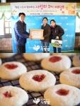 봉사동호회 횃불, 함께하는 사랑밭 사랑의 쿠키 배달부 시즌2 동참