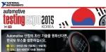 한국내쇼날인스트루먼트가 오는 3월 17일에서 19일까지 일산 킨텍스에서 열리는 오토모티브 테스팅 엑스포 2015에 참가해 자율주행차량 알고리즘을 구현한 NI 솔루션과 업계에서 실제 사용중인 차량제어기 평가 솔루션을 공개한다.