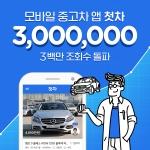 스마트폰 중고차앱 첫차가 출시 2달 만에 차량 조회 수 300만 뷰를 돌파했다