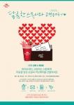 스무디킹은 13일 영등포 타임스퀘어점에서 캘리그래퍼가 손글씨로 러브레터를 만들어주는 '러브 앤 모어(Love & More) 이벤트'를 진행한다.