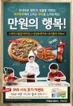 피자마루 만원의 행복 포스터