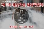 EV STUDIO, 김음전 웨딩이 동시 개최하고, 영어마을이 후원하는 제 1회 웨딩박람회가 21~22일 영어마을파주캠프에서 개최된다