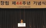 지난 13일, 이규택 한국교직원공제회 이사장이 한국교직원공제회 창립 44주년을 맞아 양재동 The-K호텔서울에서 기념 인사말을 하고 있다.