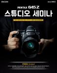 사진영상장비 전문기업 세기P&C가 펜탁스 645Z 스튜디오 세미나를 진행한다.