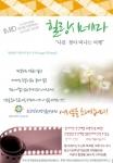 영화 심리 치료 프로그램 힐링 시네마 - 나를 찾아서 떠나는 여행이 28일 오후 2시부터 서울 마포구 합정동 100주년기념교회 사회봉사관에서 열린다.