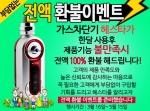 헤스타가 대한민국 범국민 가스안전 프로젝트로 진행하는 무한자신감 사용 한달 뒤 전액환불 이벤트를 실시한다