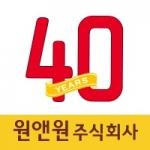 원앤원주식회사가 창립 40주년을 맞아 행복이 가득한 식탁, 원앤원!이라는 슬로건(고객에게 전하는 기업 가치)을 새롭게 선포했다