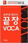 에듀윌이 공무원 영단어 끝장VOCA를 출간하고, 출간 기념 무료 증정 이벤트를 3월 18일(수)까지 진행한다.