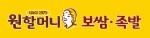 원앤원(주)의 대표 브랜드 원할머니보쌈족발 로고