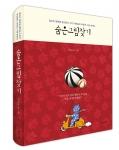 일상의 행복을 발견하는 작가 박현웅의 따뜻한 그림 에세이 숨은그림찾기