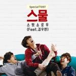 스윗소로우와 김우빈의 영화 '스물' Special OST Part.2_스물이 18일 정오에 발매된다