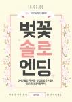 3월28일 신촌에서 진행되는 벚꽃솔로엔딩 안내 포스터
