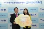 한국교직원공제회가 18일 KBS 정다은 아나운서를 The-K홍보대사로 위촉했다