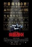 음악영화 위플래쉬 포스터