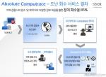 에스비씨케이가 세계 최고 PC&모바일 기기 보안 솔루션 Absolute Computrace 총판 계약을 체결했다