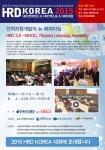 한국HRD협회가 주관하는 2015 HRD KOREA 대회가 인적자원개발의 뉴 패러다임 HRD 3.0을 주제로 오는 3월 31일~4월 1일까지 이틀간 서울 강남구 삼성동 코엑스 컨퍼런스룸에서 열린다
