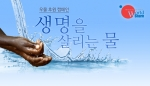 국제구호 NGO 월드쉐어가 22일, 세계 물의 날을 맞아 생명을 살리는 물-우물후원 캠페인을 진행한다
