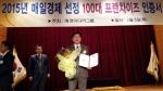 외식문화기업 원앤원주식회사가 운영하는 원할머니보쌈족발과 박가부대찌개가 2015 매경 선정 100대 프랜차이즈에 선정됐다