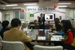 한국보건복지인력개발원 대구사회복무교육센터(센터장 임기현)에서는 19일 오후 동구에 위치한 진명기억학교에서 찾아가는 실습기관간담회를 열었다.