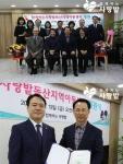 지난 13일, 사단법인 함께하는 사랑밭이 독산지역아동센터(서울시 금천구 소재)를 개소했다.