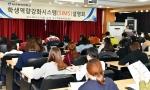 대구한의대학교 학생들이 SK텔레콤과 대구한의대학교가 개발한 학생역량강화시스템(SIMS)의 사전설명회에 참가해 설명을 듣고 있는 모습
