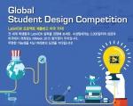 NI, 글로벌 스튜던트 디자인 경진대회 개최 내쇼날인스트루먼트가 전 세계 공학도들과 LabVIEW 실력을 겨루는 글로벌 스튜던트 디자인 경진대회를 개최한다.