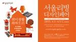 2015 서울리빙디자인페어, 취미생활(趣味生活)