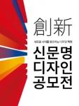 한샘이 국제디자인공모전인 신문명디자인공모전 창신을 개최하고, 오는 5월 17일까지 참가자를 모집한다.