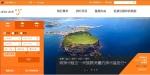 제주항공 중국어 번체 홈페이지