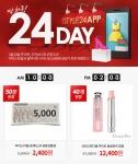 아이스타일24가 24일 모바일앱 전용 이벤트 24데이를 개최한다