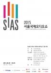 2015 SIAS 메인포스터