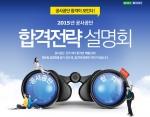 에듀윌이 서울과 전주, 광주, 대전에서 공사공단 합격전략 설명회를 개최한다.