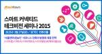 테크포럼 27일 스마트 커넥티드 테크비전 세미나 2015를 SETEC 컨벤션홀에서 개최한다
