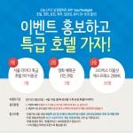 세일투나잇이 4월 10일까지 250만원 상당 경품 이벤트를 실시한다
