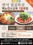 (주)핀외식연구소가 4월 29일,김성곤 조리장과 함께하는 한식점심특선메뉴 전수 교육을 진행한다