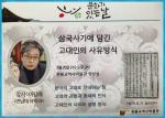 원불교역사박물관이 3월 문화가 있는날을 맞아 문화사 특강을 개최한다