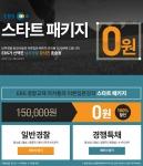 박문각남부경찰 스타트 0원 패키지 이벤트 포스터