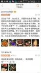 중국 포털사이트에 속속 올라오는 고객들의 만족 후기글
