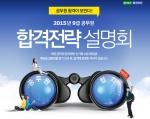 에듀윌이 서울과 전주, 광주, 대전에서 9급 공무원 합격전략 설명회를 개최한다.