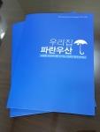파란우산 홈리걸케어센터가 보험을 위한 보험상품을 론칭하였다