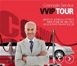 외국인 관광 전문 기업 코스모진여행사의 VVIP 투어