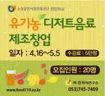 유기농 디저트 음료 제조창업 무료강좌