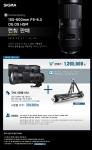 세기P&C가 시그마 글로벌 비전 Contemporary 라인의 새로운 렌즈 C 150-600mm F5-6.3 DG OS HSM를 출시한다.