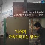 제16차 이웃돌아보기 대상지 서울 노원구 중계본동 박용임 씨