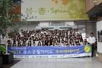 2014 유스굿윌가이드 오리엔테이션