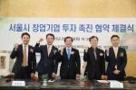 서울시 창업기업 투자 촉진 협약 체결식(가운데 박원순 서울시장)
