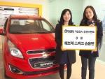 26일 삼성동 쉐보레 전시장에서 당첨자 박씨에게 차량 증정식 진행하고 있다.