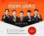 에듀윌과 에듀윌 원격평생교육원이 2015년 사회복지사 취업대비 심화특강을 개최한다.